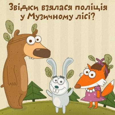 казка_про_лісову_поліцію