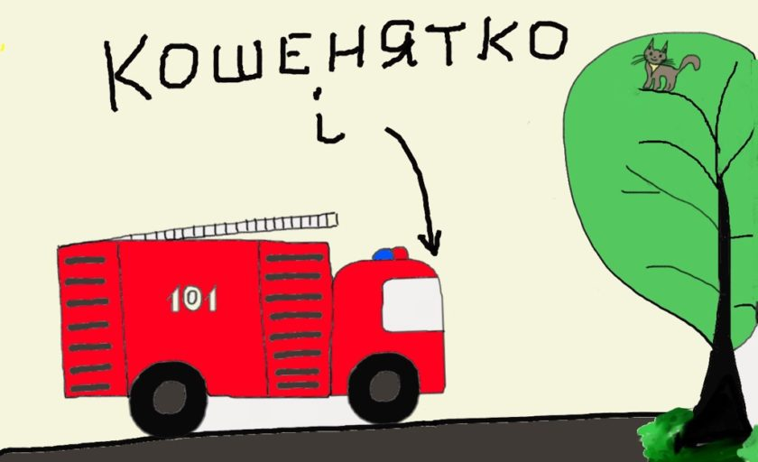 Кошенятко і пожежна машина