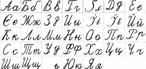Казковий алфавіт